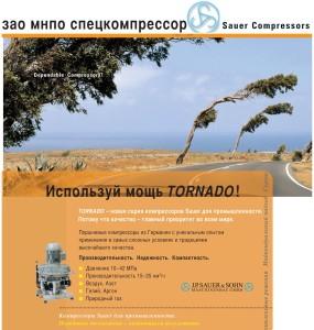 Sauer_Tornado_210x280mm.qxd